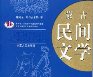 《蒙古民间文学》书影921