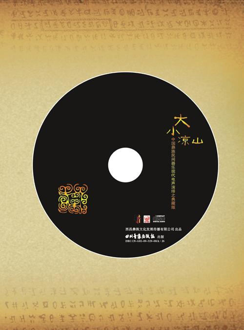 14 演奏/俄狄日火;编配/段永生   12 情歌 (葫芦丝) 4.