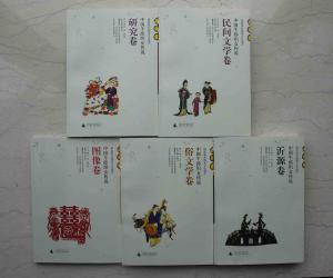 五卷本《中国牛郎织女传说》