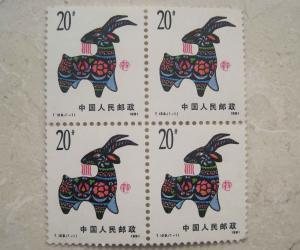 1991年发行的羊票
