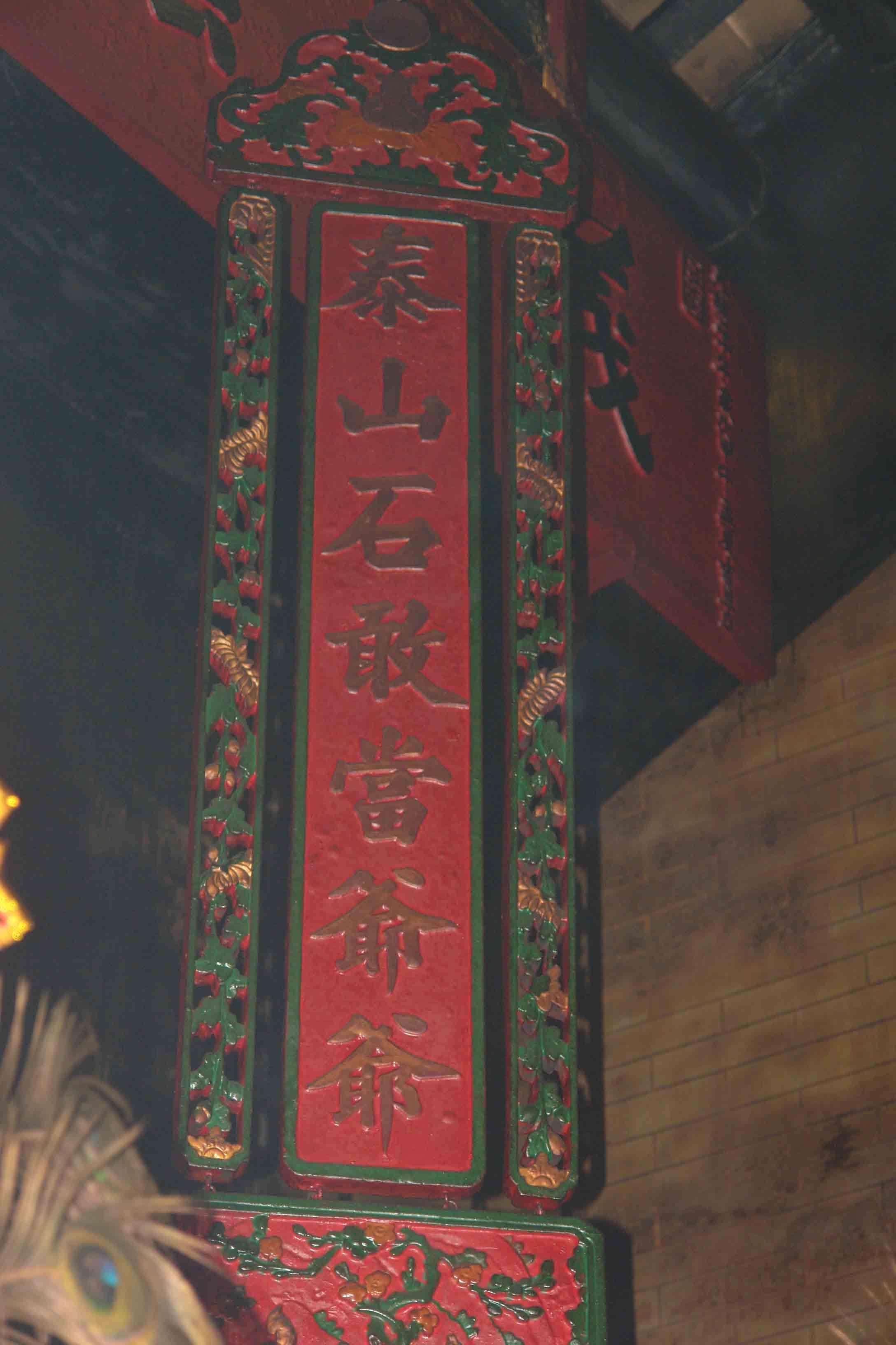 澳门石绘制行台(5)匾额,文字及其他基础对联梁敢当在首层吗图片