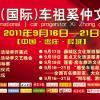 2011中国车祖奚仲文化活动季