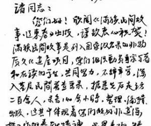 王文章副部长书信