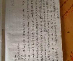 地契文稿,是风水先生写买地券用的蓝本