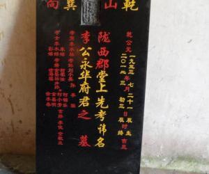 龙游石佛乡金村,李家为亡父做好的石碑