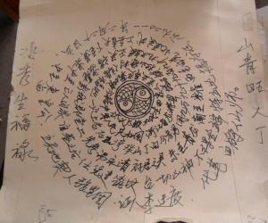 地契文稿:有的阴阳先生为男性亡人写地契,要写成圆.