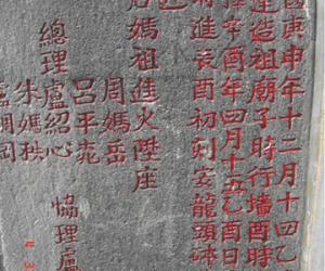 天后庙碑文上的建造程式