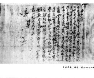 伯三七一八号背面 曲子名目 黄永武《敦煌宝藏》第1.
