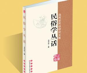 10民俗学丛话