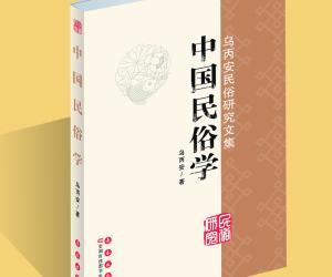12中国民俗学