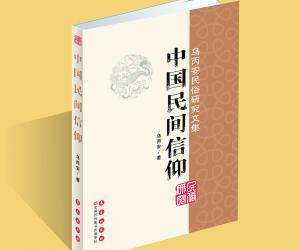 13中国民间信仰