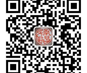 南昌市民俗博物馆微信二微码