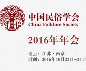【CFS通告】中国民俗学会2016年年会征文进入评审阶段