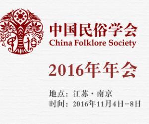 【CFS通告】中国民俗学会秘书处致各位征文作者的公开信
