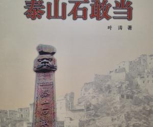 图2 《泰山石敢当》(2007年,浙江人民出版社)