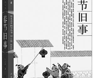 《春节旧事》书影
