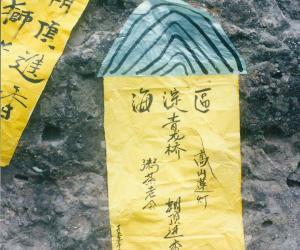 1995-05-07-妙峰山-22刘晓路摄