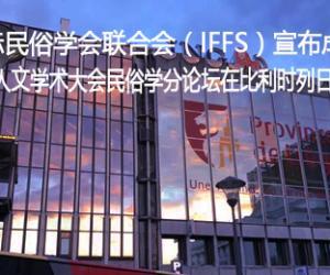 国际民俗学会联合会在首届世界人文学术大会期间正式宣布成立