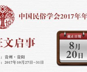 中国民俗学会2017年年会征文:截止时间8月20日