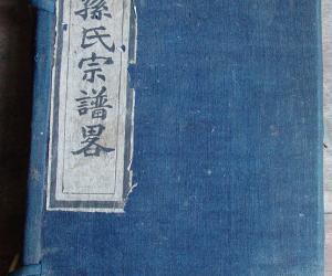 图4:族谱《沂水孙氏宗谱略》