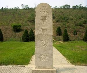 11汉景帝阳陵