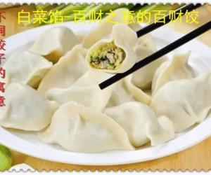 """40 要摆宴席,要放鞭炮,要吃象征""""元宝""""的饺子。"""