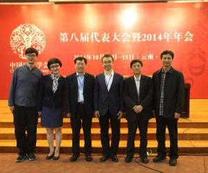 2014年云南大学 第八届代表大会