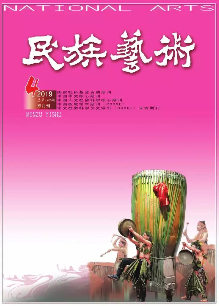 中国民俗学论文_《民族艺术》:2019年第4期目录 · 中国民俗学网-中国民俗学会 · ...