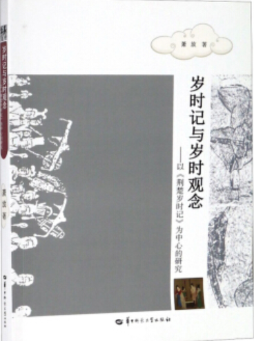 中国民俗学论文_萧放:《岁时记与岁时观念:以 为中心的研究》 · 中国民俗学网 ...