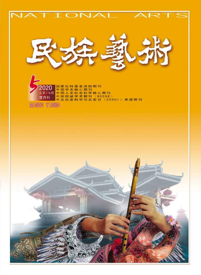中国民俗学论文_《民族艺术》:2020年第5期目录 · 中国民俗学网-中国民俗学会 · ...