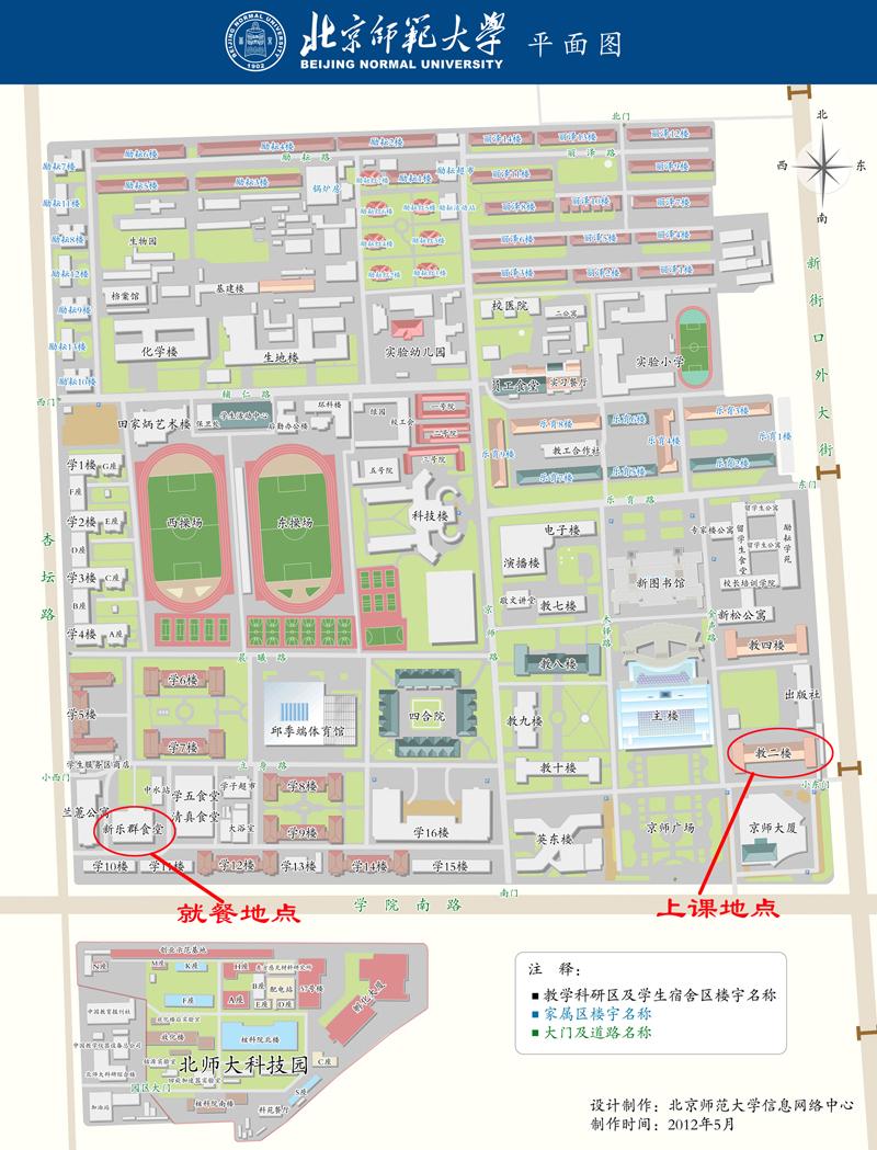 2,北师大所在位置地图:      因乌鲁木齐市近期修城铁,brt会有改线