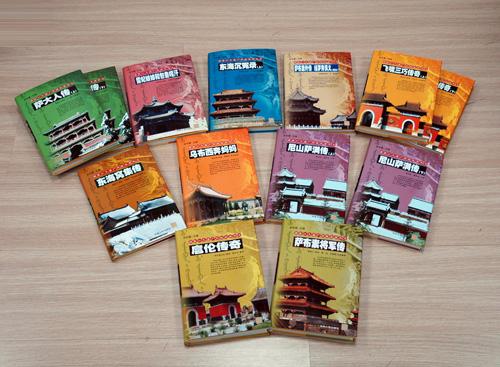 满族说部第二批图书出版