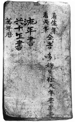 [包晓泉]水历:水族自己编排的日子