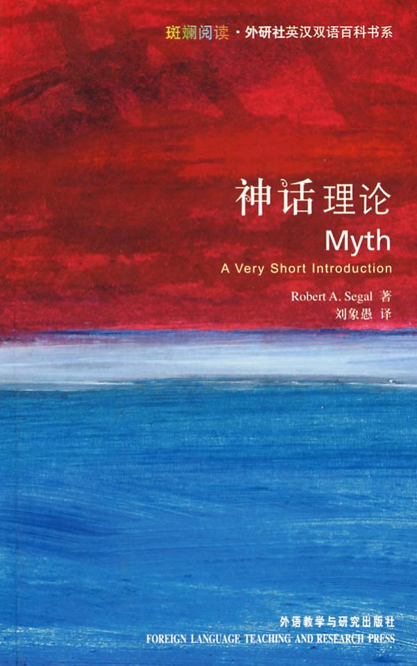 中国民俗学论文_[英]西格尔:《神话理论》 · 中国民俗学网-中国民俗学会 · 主办 ·