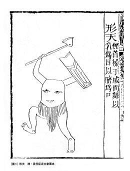 刑天设伏——《黄帝传》最新创作 李延军 著 - 黄帝传人 - 黄帝传人